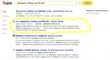 SEO: Apple Master на первых местах в Яндексе